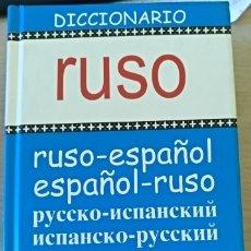 Diccionarios de segunda mano: DICCIONARIO RUSO. RUSO-ESPAÑOL, ESPAÑOL RUSO.. Lote 173774574
