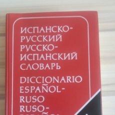 Diccionarios de segunda mano: DICCIONARIO ESPAÑOL-RUSO/RUSO-ESPAÑOL. . Lote 176824235