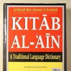 Diccionarios de segunda mano: AL KHALIL BIN AHMAD AL FARAHIDY - KITAB AL-AIN. A TRADITIONAL LANGUAGE DICTIONARY - BEIRUT 2002 - DI. Lote 188659110