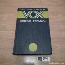Diccionarios de segunda mano: DICCIONARIO GRIEGO ESPAÑOL. Lote 189224387