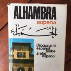 Diccionarios de segunda mano: DICCIONARIO ALHAMBRA ESPAÑOL - ÁRABE, ÁRABE - ESPAÑOL. EDIT. SOPENA. Lote 192174268