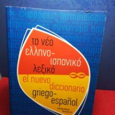 Diccionarios de segunda mano: NUEVO DICCIONARIO GRIEGO-ESPAÑOL/ PEDRO OLALLA/ TEXTO, 2011. Lote 194524435