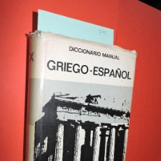 Diccionarios de segunda mano: DICCIONARIO MANUAL VOX GRIEGO-ESPAÑOL. PABON S. DE URBINA, JOSE M. ED. BIBLIOGRAF. BARCELONA 1979. Lote 194548631