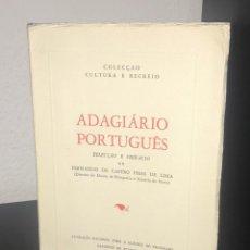 Diccionarios de segunda mano: ADAGIÁRIO PORTUGUÊS [ED.1963] DE FERNANDO DE CASTRO PIRES DE LIMA. Lote 195113868