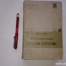 Diccionarios de segunda mano: DICCIONARIO MANUAL GRIEGO-ESPAÑOL JOSE M. PABON 1967 (T1-8). Lote 195628336