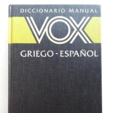 Diccionarios de segunda mano: DICCIONARIO MANUAL - GRIEGO-ESPAÑOL - VOX. Lote 211444739