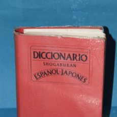 Diccionarios de segunda mano: DICCIONARIO ESPAÑOL-JAPONÉS (SHOGAKUKAN). Lote 217644932