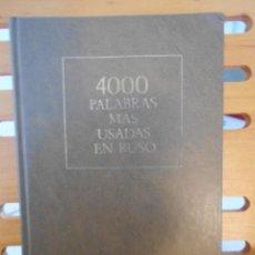 Diccionarios de segunda mano: 4000 PALABRAS MAS USADAS EN RUSO. DICCIONARIO MANUAL PARA LAS ESCUELAS DE ENSEÑANZA MEDIA EN EL EXTR. Lote 219961881