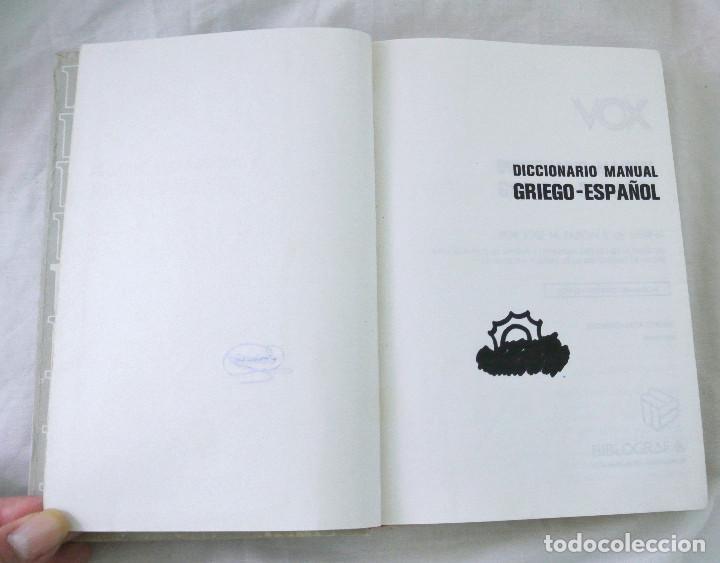 Diccionarios de segunda mano: LIBRO DICCIONARIO GRIEGO-ESPAÑOL VOX, J.M. PABÓN, 1981, ISBN 84-7153-192-5 TAPA DURA - Foto 3 - 220238305