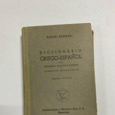 Diccionarios de segunda mano: DICCIONARIO GRIEGO-ESPAÑOL. SUPLEMENTO FORMAS VERBALES. PABON-ECHAURI. 3ª ED. BARCELONA,1955. Lote 222416790
