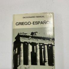 Diccionarios de segunda mano: DICCIONARIO MANUAL GRIEGO-ESPAÑOL. JOSE M. PABON. 7ª EDICION. BARCELONA, 1973. PAGS: 711. Lote 222417497
