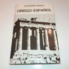 Diccionarios de segunda mano: DICCIONARIO MANUAL GRIEGO ESPAÑOL. BIBLIOGRAF. DECIMOSEXTA EDICIÓN 1982. Lote 236785045