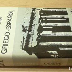 Diccionarios de segunda mano: DICCIONARIO MANUAL GRIEGO ESPAÑOL / VOX 1972 / / S-402. Lote 243933525