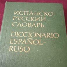 Diccionarios de segunda mano: DICCIONARIO ESPAÑOL - RUSO. 1988. Lote 244507790