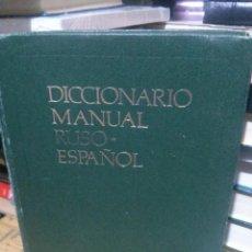 Diccionarios de segunda mano: DICCIONARIO MANUAL RUSO ESPAÑOL, ED. RUSSKI YAZIK. Lote 245090360