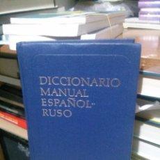 Diccionarios de segunda mano: DICCIONARIO MANUAL RUSO ESPAÑOL, ED. RUSSKI YAZIK. Lote 245204715