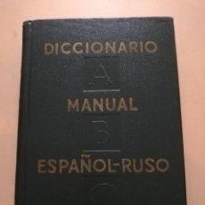 Diccionarios de segunda mano: DICCIONARIO MANUAL ESPAÑOL-RUSO. M. GISBERT. 6000 PALABRAS. 2ª EDICION ESTEROTIPADA. 1963. PAG. 548.. Lote 245417910