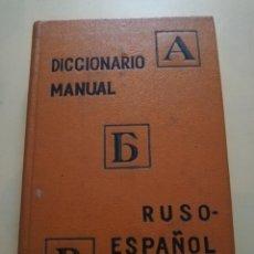 Diccionarios de segunda mano: DICCIONARIO MANUAL RUSO- ESPAÑOL. J. NOGUEIRA, G. TUROVER. CERCA DE 9000 PALABRAS. 1962. PAG. 548.. Lote 245418785