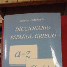 Libri di seconda mano: DICCIONARIO ESPAÑOL-GRIEGO (CLÁSICO) (MADRID, 1997). Lote 264433819