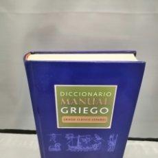 Diccionarios de segunda mano: VOX. DICCIONARIO MANUAL GRIEGO: GRIEGO CLÁSICO-ESPAÑOL (CON UN APÉNDICE GRAMATICAL). Lote 269027569