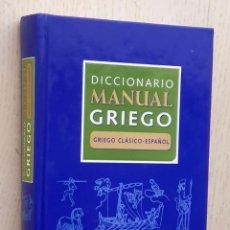 Diccionarios de segunda mano: DICCIONARIO MANUAL GRIEGO. GRIEGO CLÁSICO-ESPAÑOL (VOX) - PABÓN S. DE URBINA, JOSE Mª. Lote 277476468