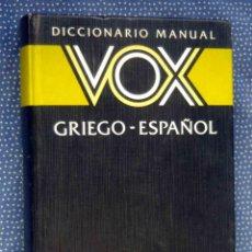 Diccionarios de segunda mano: DICCIONARIO MANUAL GRIEGO - ESPAÑOL. VOX. Lote 289339833