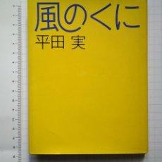 Libros de segunda mano: MINORU HIRATA, FOTÓGRAFO – 'NO TENIENDO ALAS, SOÑAMOS' - DEDICADO Y FIRMADO. 1ª EDICIÓN: 1991. Lote 146926886