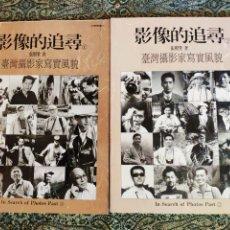 Libros de segunda mano: CHANG CHAO-TANG, IN SEARCH OF PHOTO'S PAST, I Y II (TAIPEI, SINORAMA MAGAZINE, 1988). Lote 175678638
