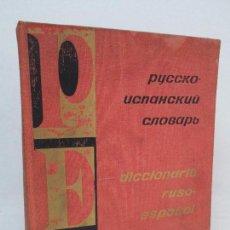 Enciclopedias de segunda mano: DICCIONARIO RUSO - ESPAÑOL. J. NOGUEIRA Y J. TUROVER. EDICIONES ENCICLOPEDIA SOVIETICA 1967.. Lote 108327791