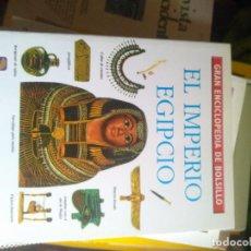 Enciclopedias de segunda mano: EL IMPERIO EGIPCIO - GRAN ENCICLOPEDIA DE BOLSILLO. Lote 222640376