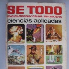 Enciclopedias de segunda mano: SE TODO ENCICLOPEDIA VISUAL BRUGUERA TOMO CIENCIAS APLICADAS. Lote 227088200