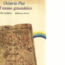 Libros de segunda mano: EL LIBRO GRAMÁTICO. OCTAVIO PAZ. SEIX BARRAL. 1ª ED, BARCELONA. 1972. Lote 50751093