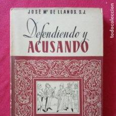 Libros de segunda mano: DEFENDIENDO Y ACUSANDO, JOSE Mª DE LLANOS S. J. TOMO 1º. 1950.. Lote 194889946