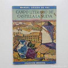Libros de segunda mano: MANUEL CRIADO DE VAL - CAMPO LITERARIO DE CASTILLA LA NUEVA (1963). Lote 195521360