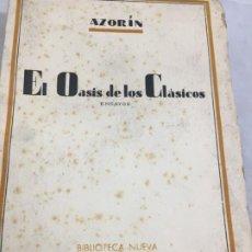 Libros de segunda mano: EL OASIS DE LOS CLÁSICOS. ENSAYOS. AZORÍN. MADRID, BIBLIOTECA NUEVA, 1952. INTONSO. Lote 204972785
