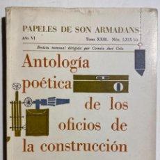 Libros de segunda mano: ANTOLOGÍA POÉTICA LOS OFICIOS DE LA CONSTRUCCIÓN. PAPELES DE SON ARMADANS, AÑO VI, T. XXIII, N. LXIX. Lote 220629490
