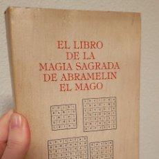 Libros de segunda mano: EL LIBRO DE LA MAGIA SAGRADA DE ABRAMELIN EL MAGO (1A EDICIÓN 1983, EDITORIAL HUMANITAS). Lote 152170954