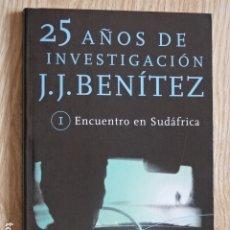 Libros de segunda mano: 25 AÑOS DE INVESTIGACIONES J.J. BENITEZ 1 ENCUENTRO EN SUDÁFRICA PLANETA 1999. Lote 172739517