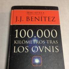 Libros de segunda mano: 100.000 KILÓMETROS TRAS LOS OVNIS JUAN - JOSÉ BENÍTEZ UFOLOGÍA MISTERIO AVISTAMIENTOS OVNI JJ LIBRO. Lote 180438823