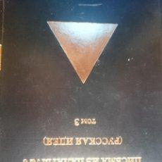 Libros de segunda mano: LA IDEA RUSA - PARTE 3 - SOBRE NUMEROLOGIA TOTALMENTE EN RUSO. Lote 207571876