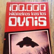 Libros de segunda mano: 100000 KILOMETROS TRAS LOS OVNIS, JUAN JOSE BENITEZ. Lote 208080847