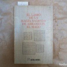 Libros de segunda mano: EL LIBRO DE LA MAGIA SAGRADA DE ABRAMELIN EL MAGO. Lote 234801065