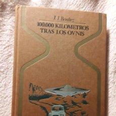 Libros de segunda mano: 100.000 KILÓMETROS TRAS LOS OVNIS, DE JJ BENÍTEZ. OTROS MUNDOS. EXCELENTE ESTADO. Lote 267521374