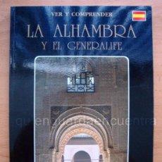 Libros de segunda mano: VER Y CONOCER LA ALHAMBRA Y EL GENERALIFE DE EDILUX POR AURELIO CID ACEDO. . Lote 64928311
