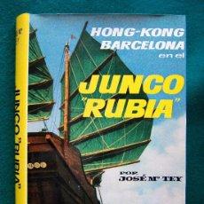 Libros de segunda mano: HONG KONG BARCELONA EN EL JUNCO RUBIA-JOSE MARIA TEY-TRAVESIA 8 MESES 11.000 MILLAS-1959 1ª EDICION.. Lote 242409670