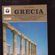 Libros de segunda mano: GRECIA GUIA TURISTICA. Lote 44340162