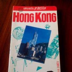 Libros de segunda mano: APAGUIA DE BOLSILLO, HONG KONG. Lote 51081216
