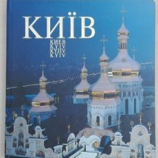 Libros de segunda mano: KIEV. UCRANIA. LIBRO DE FOTOGRAFÍAS. EN RUSO CIRÍLICO. A COLOR. MUY BUEN ESTADO!. Lote 58508765