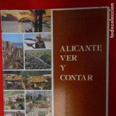 Libros de segunda mano: ALICANTE VER Y CONTAR ANTONIO G POMATA. Lote 194880976
