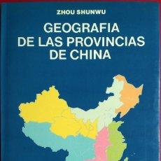 Libros de segunda mano: ZHOU SHUNWU . GEOGRAFÍA DE LAS PROVINCIAS DE CHINA. Lote 88108296